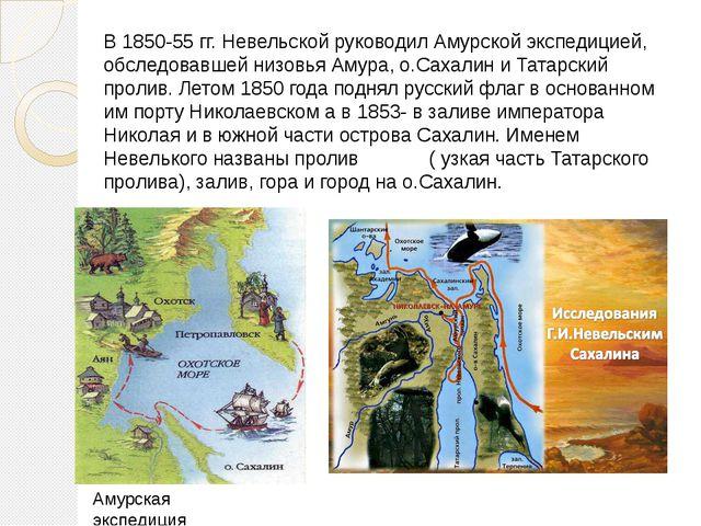Амурская экспедиция В 1850-55 гг. Невельской руководил Амурской экспедицией,...