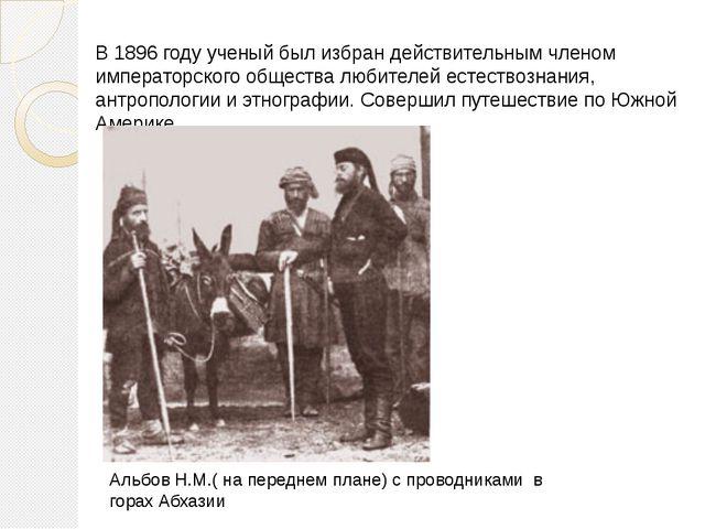 В 1896 году ученый был избран действительным членом императорского общества л...