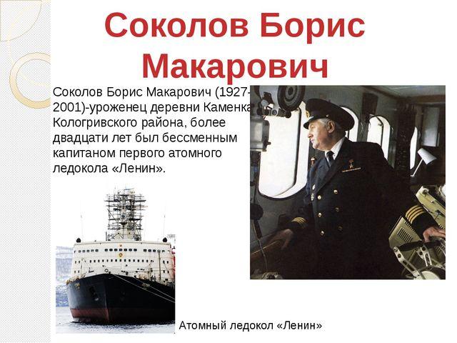 Соколов Борис Макарович (1927-2001)-уроженец деревни Каменка Кологривского ра...
