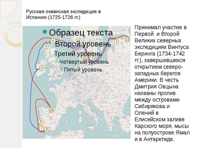 Русская океанская экспедиция в Испанию (1725-1726 гг.) Принимал участие в Пер...