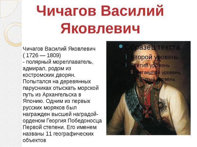 Чичагов Василий Яковлевич (1726—1809) -полярныймореплаватель, адмирал,...
