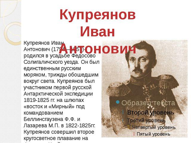 Купреянов Иван Антонович(1794—1857)-родился в усадьбе Федосово Солигаличског...