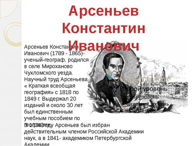 Арсеньев Константин Иванович(1789 - 1865)- ученый-географ, родился в селе Ми...
