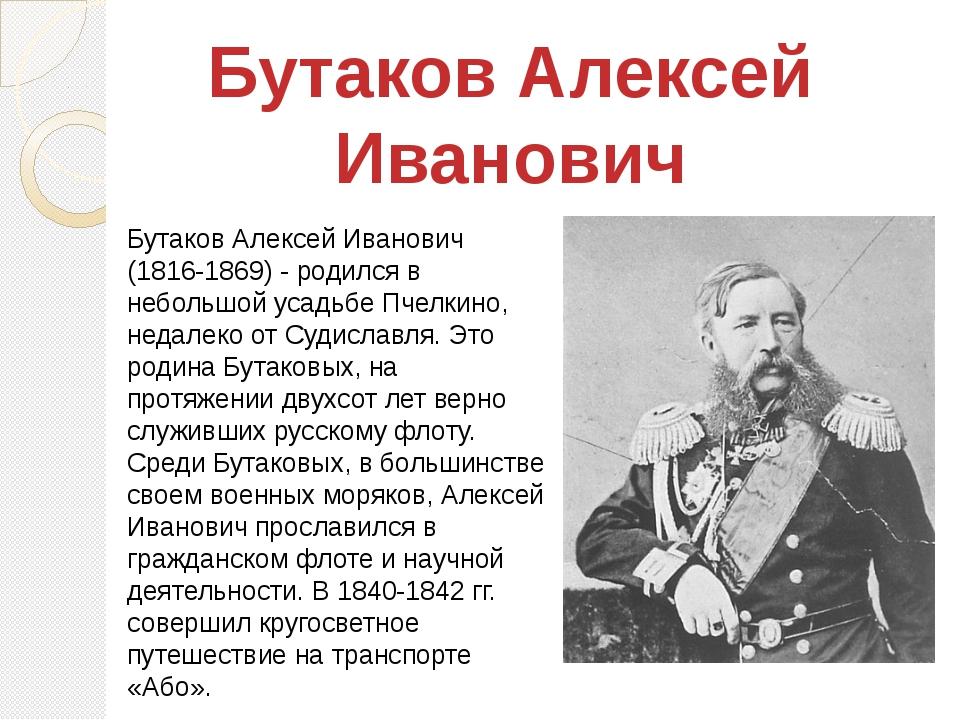 Бутаков Алексей Иванович (1816-1869) - родился в небольшой усадьбе Пчелкино,...