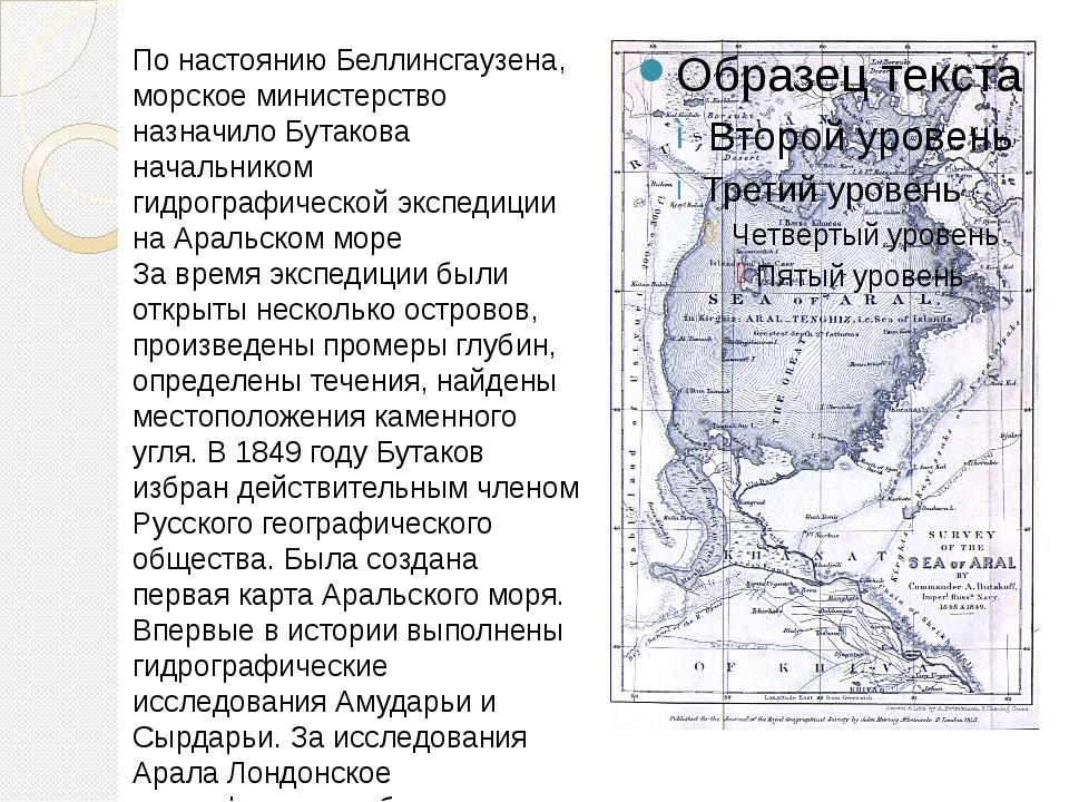 По настоянию Беллинсгаузена, морское министерство назначило Бутакова начальни...