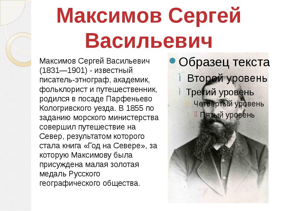 Максимов Сергей Васильевич (1831—1901) - известный писатель-этнограф, академи...