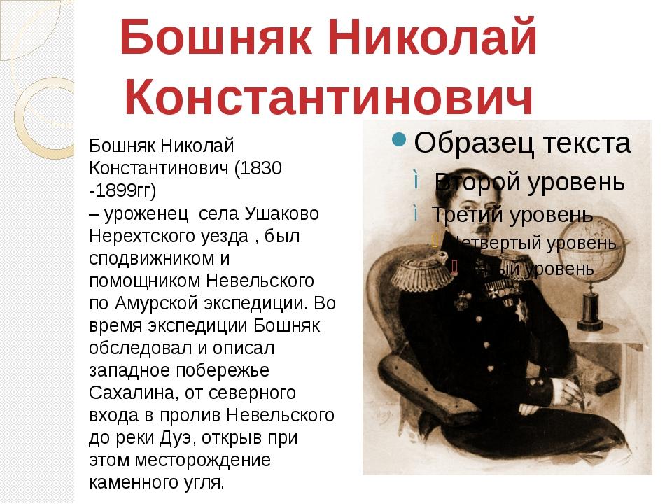 Бошняк Николай Константинович (1830 -1899гг) – уроженец села Ушаково Нерехтск...