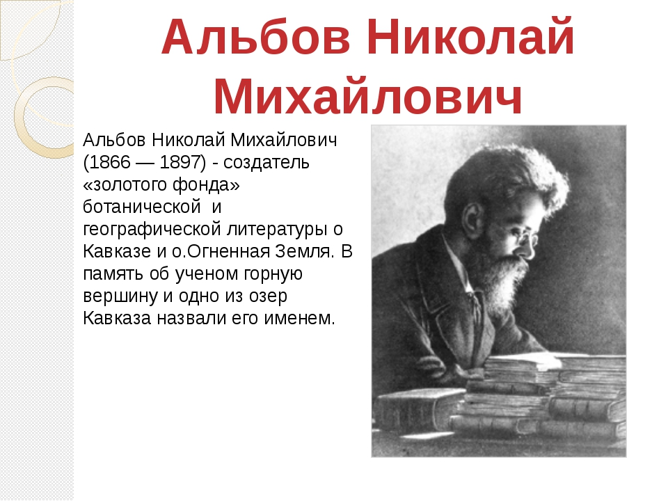 Альбов Николай Михайлович (1866 — 1897) - создатель «золотого фонда» ботаниче...