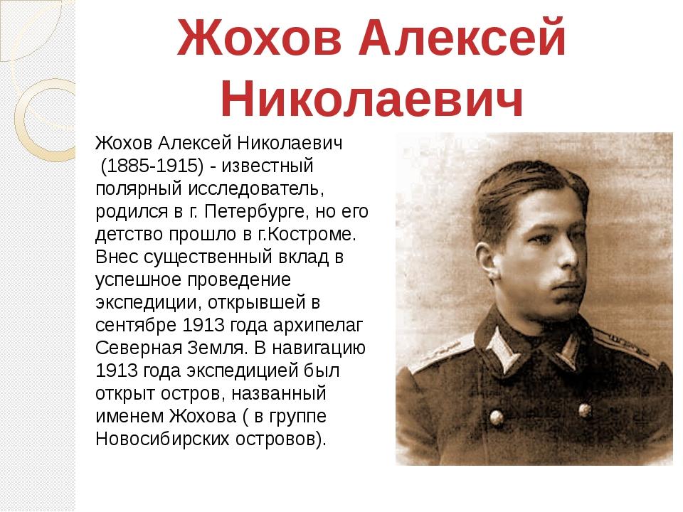 Жохов Алексей Николаевич (1885-1915) - известный полярный исследователь, род...