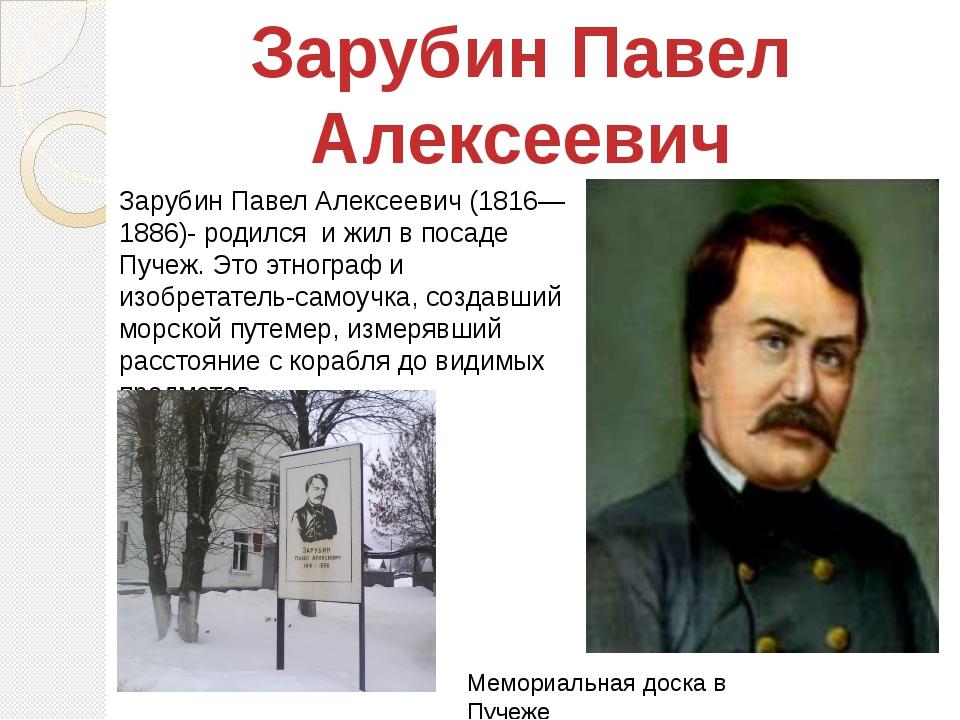 Зарубин Павел Алексеевич (1816—1886)- родился и жил в посаде Пучеж. Это этног...