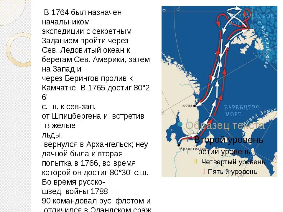 В1764былназначен начальником экспедицииссекретным 3аданиемпройтичер...