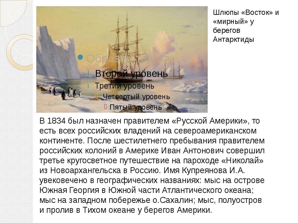 В 1834 был назначен правителем «Русской Америки», то есть всех российских вла...