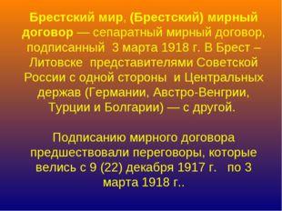 Брестский мир,(Брестский) мирный договор— сепаратный мирный договор, подпис