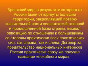 Брестский мир, в результате которого от России были отторгнуты большие террит