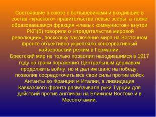 Состоявшие в союзе с большевиками и входившие в состав «красного» правительст