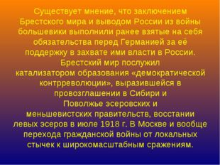 Существует мнение, что заключением Брестского мира и выводом России из войны