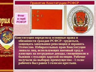 Конституция определяла основные права и обязанности граждан РСФСР: трудиться,