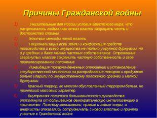 Унизительные для России условия Брестского мира, что расценивалось людьми ка