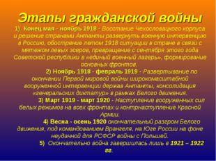 Этапы гражданской войны 1) Конец мая - ноябрь 1918 - Восстание Чехословацког