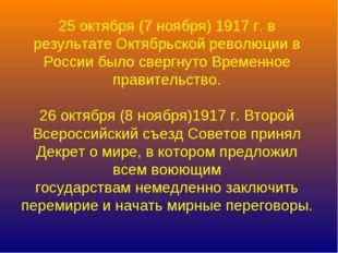 25октября (7 ноября)1917 г.в результате Октябрьской революциив России был