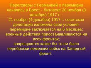 Переговоры с Германией о перемирии начались вБрест - Литовске20ноября (3 д