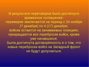 В результате переговоров было достигнуто временное соглашение: перемирие закл