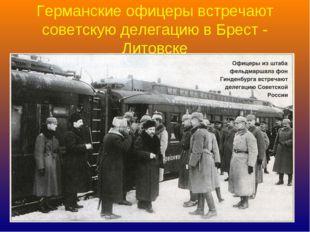 Германские офицеры встречают советскую делегацию в Брест - Литовске