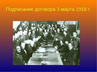 Подписание договора 3 марта 1918 г.