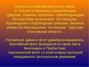 Согласно условиям Брестского мира: от России отторгались привислинские губерн
