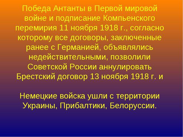 Победа АнтантывПервой мировой войнеи подписаниеКомпьенского перемирия11...