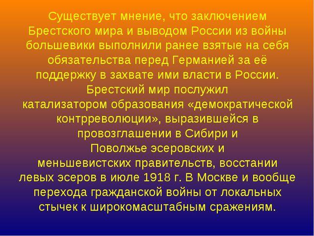 Существует мнение, что заключением Брестского мира и выводом России из войны...