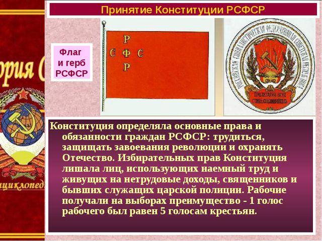 Конституция определяла основные права и обязанности граждан РСФСР: трудиться,...