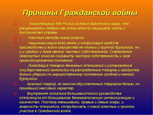 Унизительные для России условия Брестского мира, что расценивалось людьми ка...