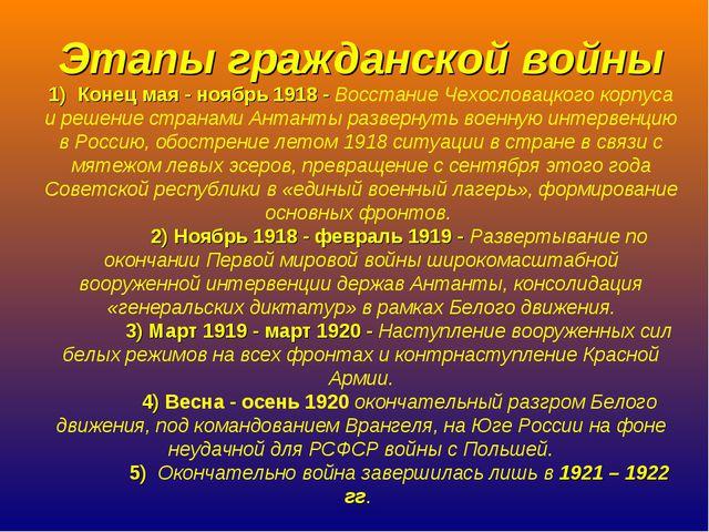 Этапы гражданской войны 1) Конец мая - ноябрь 1918 - Восстание Чехословацког...