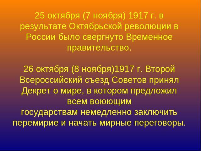 25октября (7 ноября)1917 г.в результате Октябрьской революциив России был...