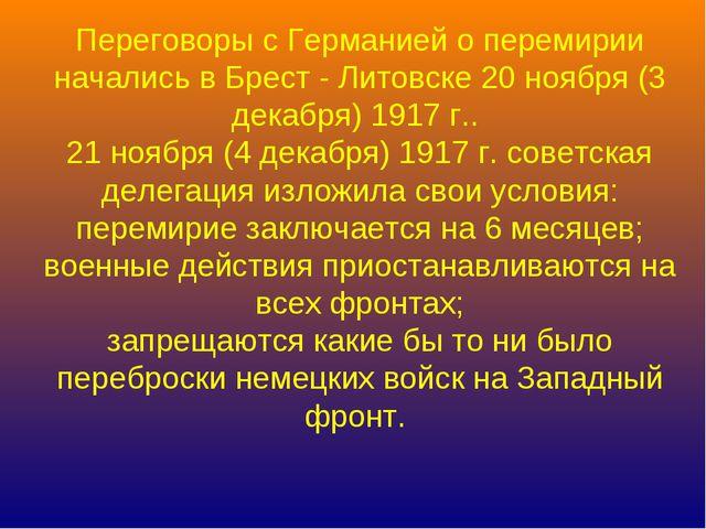 Переговоры с Германией о перемирии начались вБрест - Литовске20ноября (3 д...