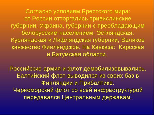 Согласно условиям Брестского мира: от России отторгались привислинские губерн...