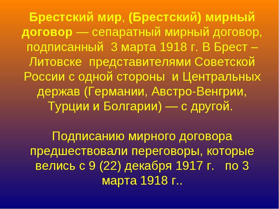 Брестский мир,(Брестский) мирный договор— сепаратный мирный договор, подпис...