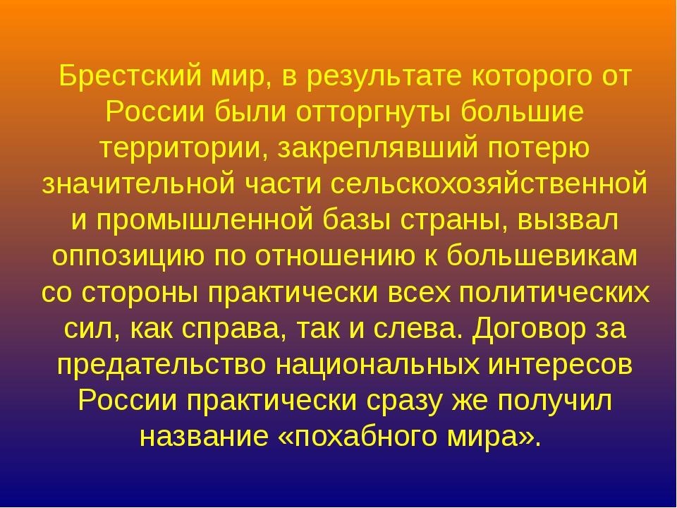 Брестский мир, в результате которого от России были отторгнуты большие террит...