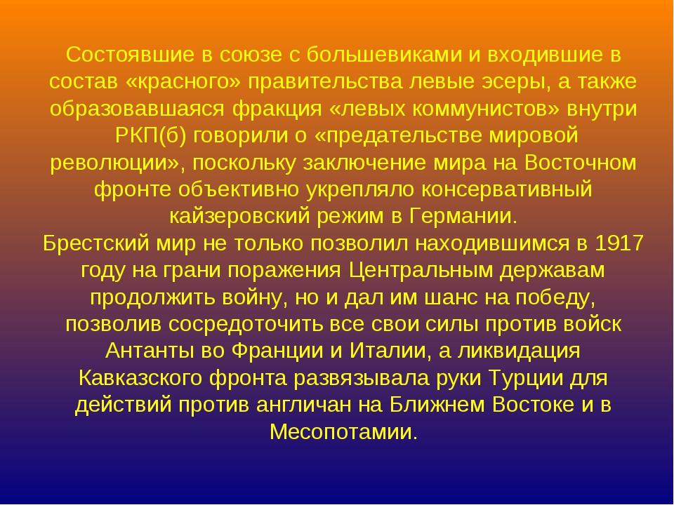 Состоявшие в союзе с большевиками и входившие в состав «красного» правительст...