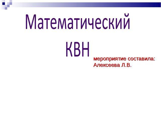 мероприятие составила: Алексеева Л.В.