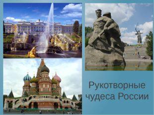 Рукотворные чудеса России