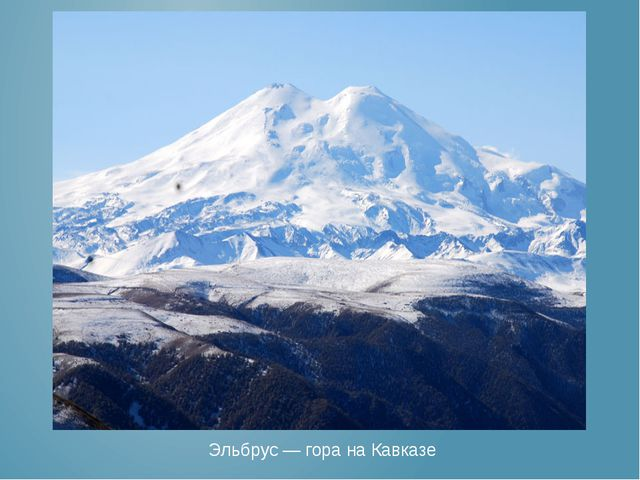 Эльбрус — гора на Кавказе