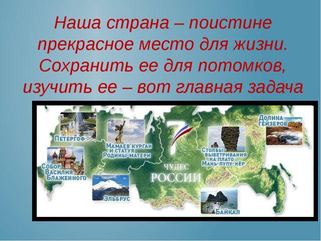 Наша страна – поистине прекрасное место для жизни. Сохранить ее для потомков,...