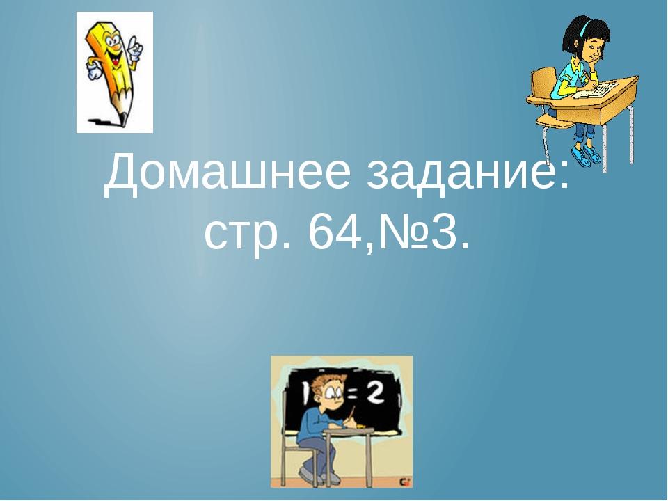 Домашнее задание: стр. 64,№3.