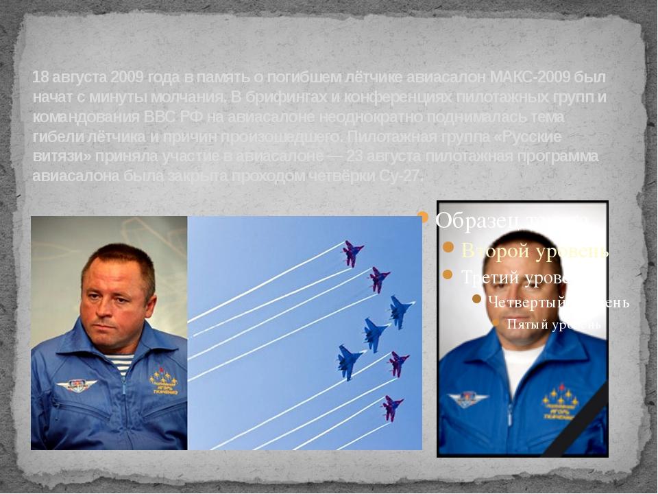 18 августа 2009 года в память о погибшем лётчике авиасалон МАКС-2009 был нача...