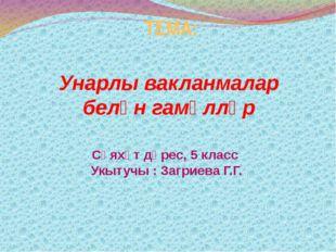 ТЕМА: Унарлы вакланмалар белән гамәлләр Сәяхәт дәрес, 5 класс Укытучы : Загри