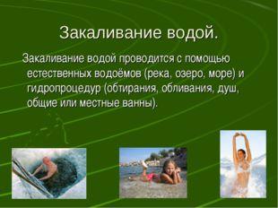 Закаливание водой. Закаливание водой проводится с помощью естественных водоём