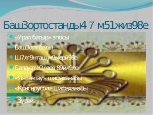 Баш3ортостанды4 7 м51жиз98е «Урал батыр» эпосы Баш3орт балы Ш7лг9нташ м9мерй9
