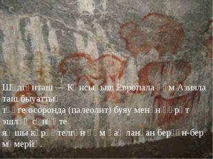 Шүлгәнташ — Көнсығыш Европала һәм Азияла таш быуаттың тәүге осоронда (палеоли
